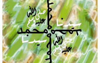 Islamic Calligraphy wallpapers and stock photos