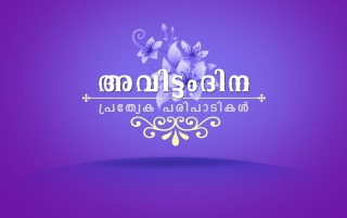 Onam Avittam Title 2011 wallpapers and stock photos
