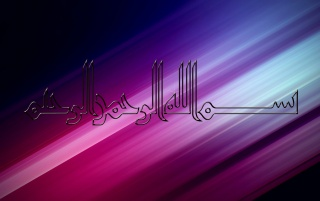Bism Allah wallpapers and stock photos