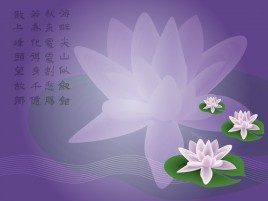 Random: Purple Lotus