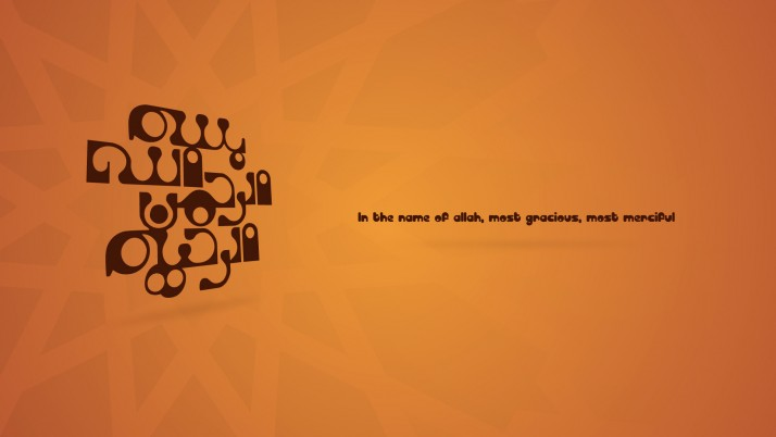 In the name of allah Bismillah wallpapers and stock photos